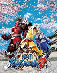 舞台「戦国BASARA2」 (C)CAPCOM CO., LTD. ALL RIGHTS RESERVED.
