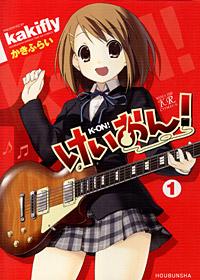「けいおん!」 かきふらい (C) Houbunsha Co.,Ltd. All Rights Reserved.