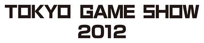 「東京ゲームショウ2012」ロゴ