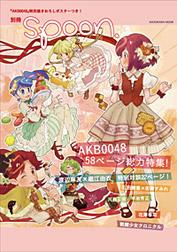 別冊spoon. 『AKB0048』総力特集号