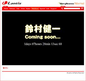 ランティス「鈴村健一 coming soon...」カウントダウンサイト