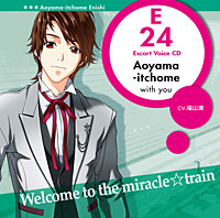 エスコートボイスCD 青山一丁目 縁(CV:福山潤) (C)Miracle Train Project