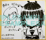 「あたしら憂鬱中学生」サイン入り色紙 三上枝織 (C)Visualworks (C) Akira (C)wEshica