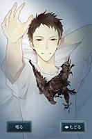 「添い寝カレシ ~週刊添い寝CD ver.~」Vol/09 隆弘(CV:森田成一) (C)Visualworks (C)BlackButterfly
