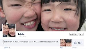 Facebook Tetote公式ページ