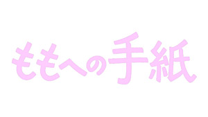『ももへの手紙』ロゴ (C)2012『ももへの手紙』製作委員会