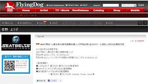 菅野 よう子 インフォメーション FlyingDog