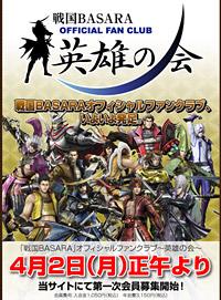 「戦国BASARA」オフィシャルファンクラブ~英雄の会~ (C)CAPCOM CO., LTD. ALL RIGHTS RESERVED.