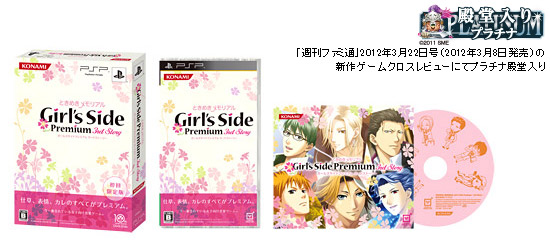 「ときめきメモリアル Girl's Side Premium ~3rd Story~ 初回限定版」 (C)Konami Digital Entertainment