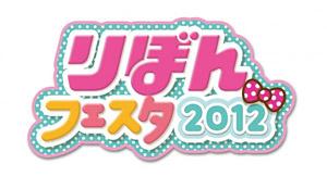 りぼんフェスタ2012 ロゴ