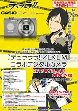 『デュラララ!!×EXILIM』コラボデジタルカメラ (C)成田良悟/アスキー・メディアワークス/池袋ダラーズ・MBS