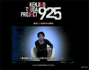 「KENJIRO TSUDA PROJECT 925」ティザーサイト (C)2012 5pb.