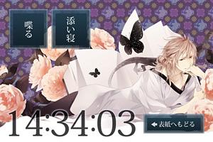 「添い寝カレシ ~週刊添い寝CD ver.~」Vol/10 悠生(CV:井上和彦) (C)Visualworks (C)BlackButterfly