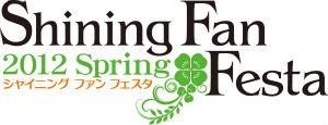 『シャイニング ファン フェスタ 2012 Spring』ロゴ (C) SEGA