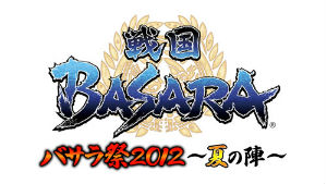 バサラ祭2012~夏の陣~ロゴ (C) CAPCOM CO., LTD. ALL RIGHTS RESERVED.