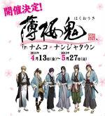 「薄桜鬼in ナムコ・ナンジャタウン2012」 (C)IDEA FACTORY/DESIGN FACTORY