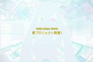 2012.4.12(Thu) 新プロジェクト発表! (C) SEGA