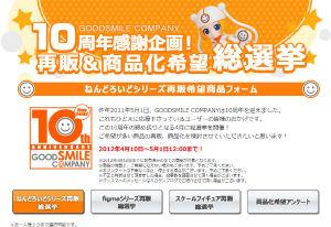 GSC10周年記念感謝企画!再販&商品化希望 総選挙!