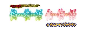 「偽物語 化物語 in ナムコ・ナンジャタウン」ロゴ