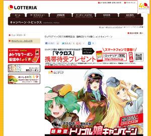 ロッテリア×マクロス30周年記念 超時空トリプル娘(ニャン)キャンペーン