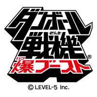 『ダンボール戦機 爆ブースト』ロゴ (C)LEVEL-5 Inc.