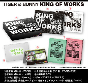 「TIGER & BUNNY KING OF WORKS」 (C)SUNRISE/T&B PARTNERS, MBS