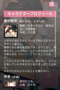 『愛して飼い主(ダーリン)♡』キャラクタープロフィール (C) フロンティアワークス (C)Visualworks
