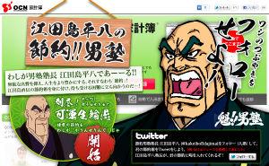 節約男塾!!塾長江田島平 (C)宮下あきら/集英社・東映アニメーション