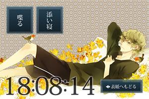 「添い寝カレシ ~週刊添い寝CD ver.~」Vol/11 透真(CV:福山潤) (C)Visualworks (C)BlackButterfly