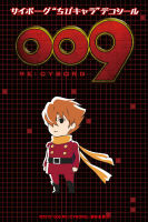 """『009 RE:CYBORG』ちびキャラ""""デコシール 009:島村ジョー サンプル (C)2012『009 RE:CYBORG』製作委員会"""