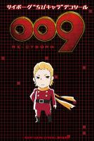"『009 RE:CYBORG』ちびキャラ""デコシール 002:ジェット サンプル (C)2012『009 RE:CYBORG』製作委員会"