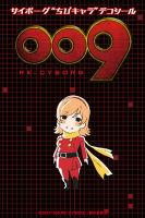 "『009 RE:CYBORG』ちびキャラ""デコシール 003:フランソワーズ サンプル (C)2012『009 RE:CYBORG』製作委員会"