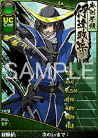『ブラウザ戦国BASARA』カード (C)CAPCOM CO., LTD. 2012 ALL RIGHTS RESERVED. Developed by MarvelousAQL Inc.