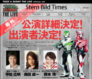 「TIGER & BUNNY THE LIVE」