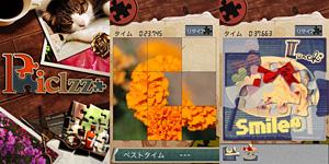 写真パズル作成アプリ「Piclzz」アプリサンプル画像 (C)Visualworks
