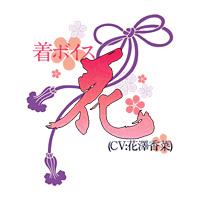 『着ボイス 花(CV:花澤香菜)』ロゴ