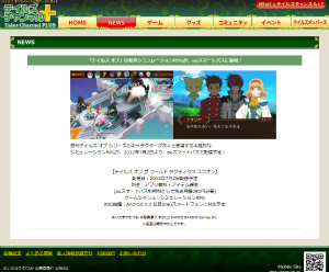 『テイルズ オブ ザ ワールド タクティクス ユニオン』 (C)いのまたむつみ (C)藤島康介 (C)2012 NAMCO BANDAI Games Inc.