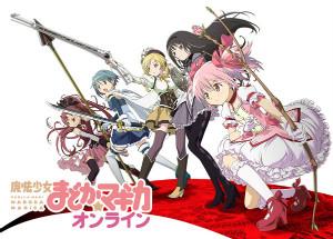 魔法少女まどか☆マギカ オンライン (C)Magica Quartet/Aniplex・Madoka Partners・MBS S&P・Conteride(C)