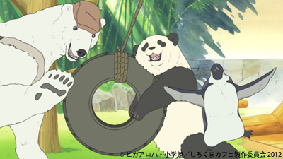 テレビアニメ「しろくまカフェ」 (C)ヒガアロハ・小学館/しろくまカフェ製作委員会 2012