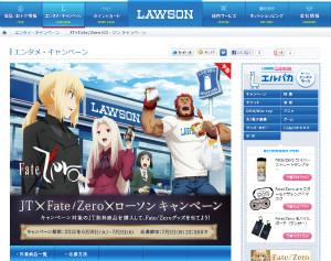 「JT×Fate/Zero×ローソン キャンペーン」 (C)Nitroplus/TYPE-MOON・ufotable・FZPC