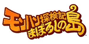 『モンハン探検記 まぼろしの島』ロゴ (C) CAPCOM CO., LTD. ALL RIGHTS RESERVED.