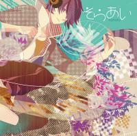 歌い手「そらる」1stソロアルバム「そらあい」ジャケット画像