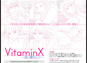 「VitaminX-添い寝カレシVer.-」ティザーサイト (C) 2012 Visualworks (C) 2012 HuneX (C) 2012 D3 パブリッシャーPUBLISHER