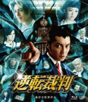 映画『逆転裁判』Blu-rayジャケット (C)2012 CAPCOM/「逆転裁判」製作委員会