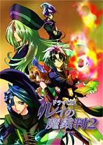 ドラマCD『ルイの魔裁判2』 (C)CUCURI Co.,Ltd.