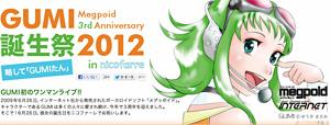 「GUMI誕生祭2012」 GUMI (C)ゆうき まさみ (C)niwango,inc.