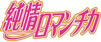 『純情ロマンチカ』ロゴ (C)中村春菊/角川書店