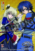 Bセット(日曜日入場券付き)【コードギアス 亡国のアキト】 (C)SUNRISE/PROJECT GEASS・MBS Character Design (C)2006-2008 CLAMP