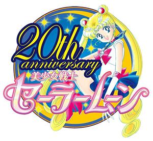 「美少女戦士セーラームーン」20周年 (C)Naoko Takeuchi