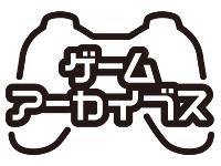 「ゲームアーカイブス」ロゴ (C)2012 Sony Computer Entertainment Inc.